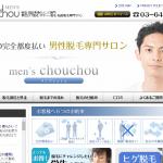 新宿の男性脱毛専門サロン MEN'S chou chou